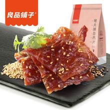 良品铺子猪肉脯100g 猪肉铺猪肉干熟食肉类小吃零食休闲食品批发
