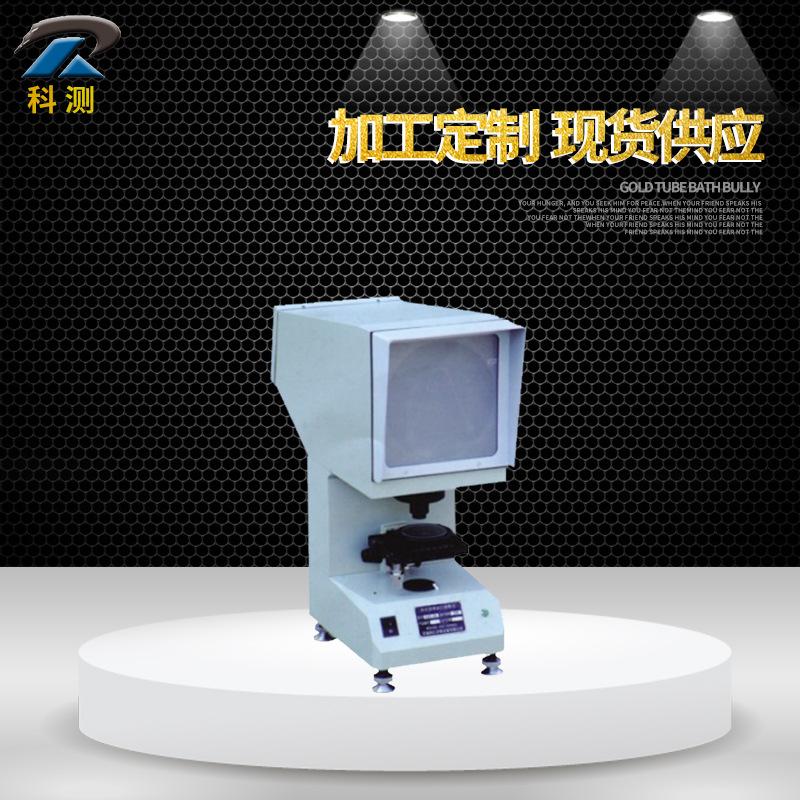 XT-50冲击试样缺口投影仪 金属冲击试验专用投影仪 投影仪