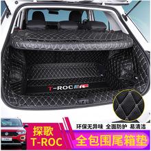 大众探歌后备箱垫一汽T-ROC全包围尾箱垫改装专用内饰垫子无异味