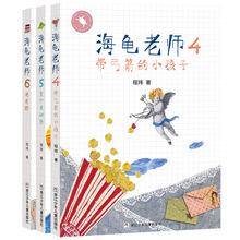 3冊海龜老師4-6帶弓箭的小孩子 窗外有秘密 明星貓兒童文學讀物6-