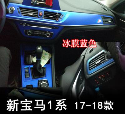 17款宝马1系三厢改装内饰碳纤维贴纸 118i120i125i专用内饰保护膜