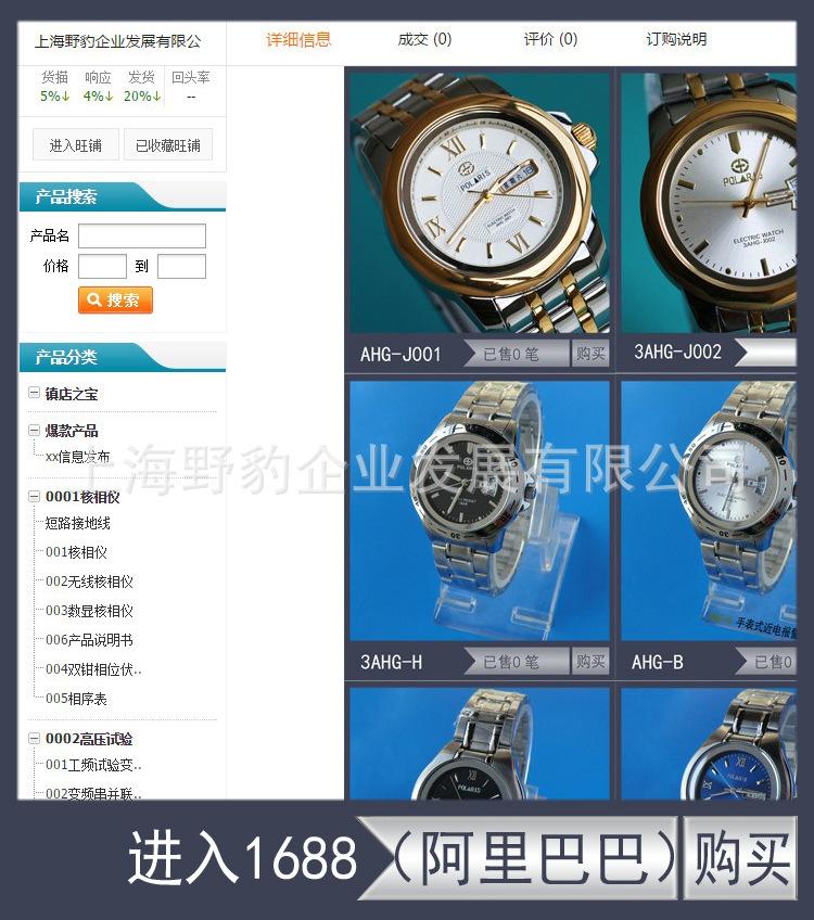 91-3AHG-J002供应厂家批发镀金、金刚玻璃面手表式近电报警器说明书 电工验电手表 感应式电工表021-54358329