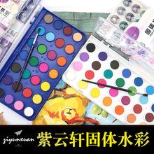 36色固体水彩颜料 初学者透明水彩颜料固体粉饼自来水笔颜料盒