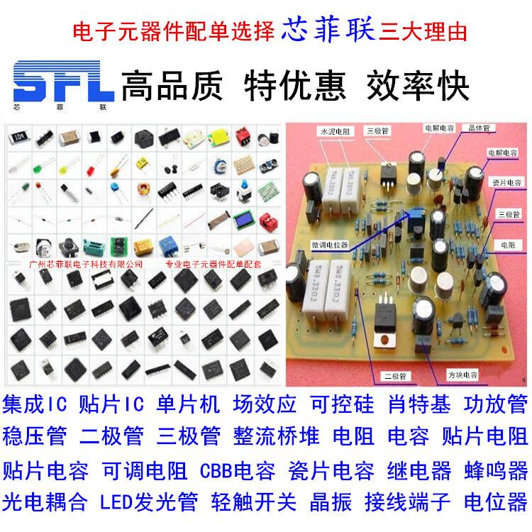 贴片电阻 贴片电容 LED灯 芯片 一站式电子元件配单 扫码共享设备