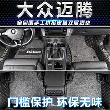 适用于19大众新迈腾b8汽车脚垫全包围内饰改装双层皮革拼接脚垫
