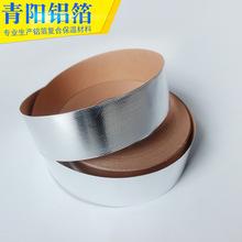 普通阻燃铝箔布胶带 加厚玻纤布用空调密封布 墙体保温 牢固力强