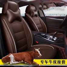 专车专用座套全包围四季通用专车专用 真皮汽车坐垫 厂家批发直销