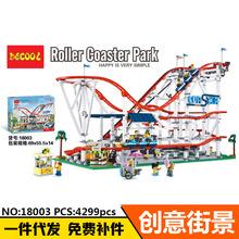得高18003街景系列游乐园大型过山车儿童益智拼装积木玩具