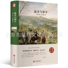 战争与和平 正版 精装版世界经典文学十大名著书籍青少年版畅销书