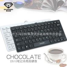 D510有线USB键盘 笔记本外接巧克力键盘 多媒体便携式 静音小键盘