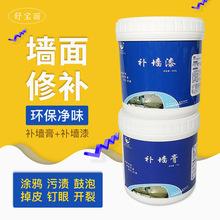 补墙膏墙面白色修补漆内墙乳胶漆墙皮脱落裂纹修复剂防水腻子膏粉