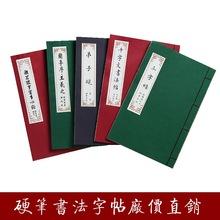 批發硬筆鋼筆字帖初學者入門臨摹本 楷書描紅字帖 線裝印譜抄經本