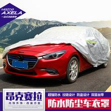 马自达3昂克赛拉车衣 汽车防雨防晒防尘车罩隔热外反光罩车套