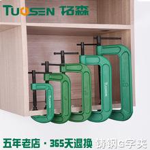 拓森手动重型木工夹具木工夹3-4-5-6-8寸G型夹固定夹持铸钢g字夹