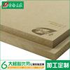 【乐橙app _密度板22mm】家具桌面板专用中纤板 提供加工定制服务