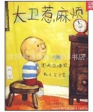 大卫惹麻烦注音带拼音启发精选世界优秀儿童畅销绘本图书3-6岁