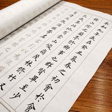 蘭亭序歐體楷書王羲之原版 小楷描紅宣紙半生熟 臨摹字帖毛筆書法