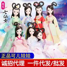 正品可儿娃娃中国古装系列七仙女四季仙子女孩过家家玩具一件代发