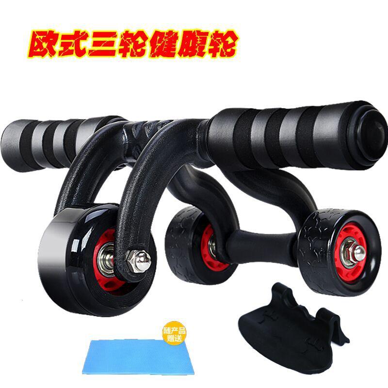 厂家直供二轮三轮四轮轴承健腹轮腹肌轮家用多功能滚轮健身器材