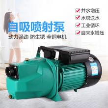 单相螺杆自吸泵高扬程喷射泵220V家用水井抽水泵全铜线电机喷射泵