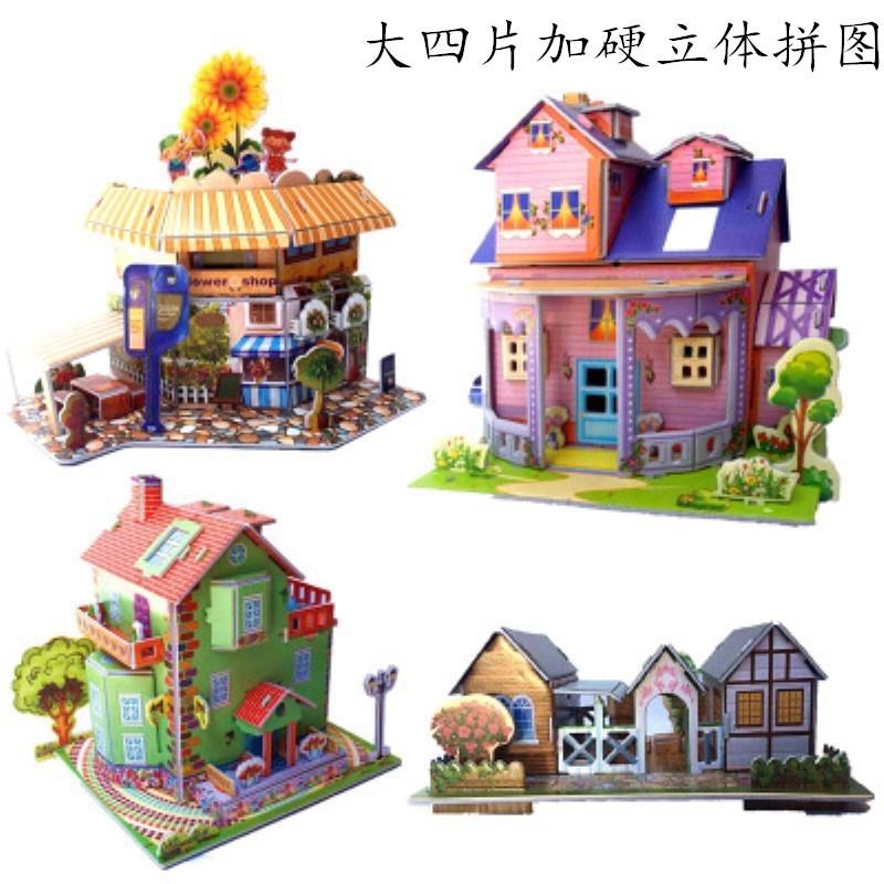 DIY纸质3D立体拼图儿童手工益智早教爆款地摊热卖玩具赠品礼品