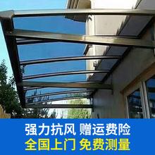 遮雨棚 户外别墅铝合金遮阳防晒棚 家用阳台加厚耐力板固定挡雨棚