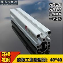 厂家现货销售批发工业铝型材4040欧标铝合金型材可零售免?#20122;?#21106;