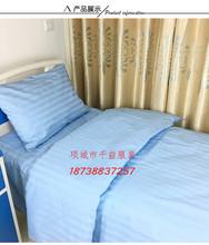 病房用品 医用床上三件套 医院专用 床单被罩枕套 蓝色缎条三件套