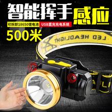 感应头灯强光充电超亮头戴式LED手电筒防水远射钓鱼灯夜钓神器
