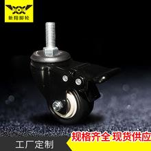 1.5寸丝杆双刹轮 静音冰箱冰柜万向轮 黑色双轴静音脚轮