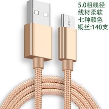绿合5.0编织数据线 1米/2米/3米适用苹果/安卓/type-c手机充电线