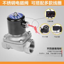 304不銹鋼電磁閥2W-25B批發1寸耐腐蝕酸堿絲扣連接閥門DN20 25 32