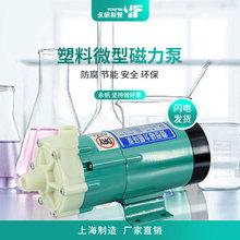 永帆微型磁力水泵 防腐蚀塑料化工泵 耐酸堿泵电镀药水废水循环泵