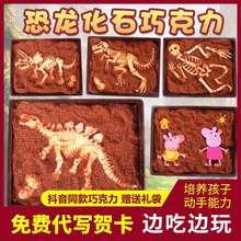 【升级版】莎诺创意考古恐龙化石巧克力整蛊生日礼物新年礼盒装