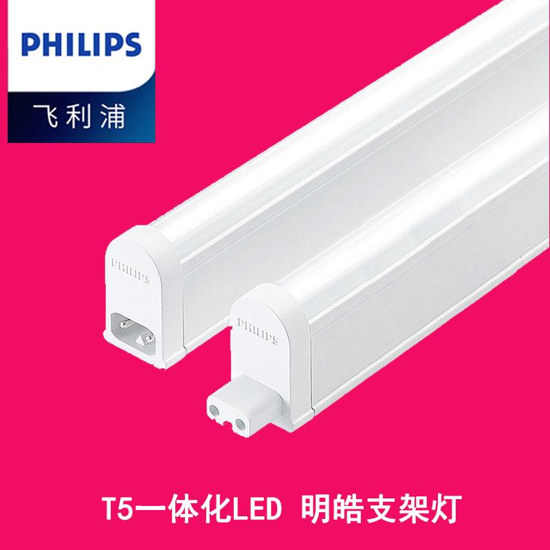 飞利浦LED支架灯管T5一体化?#23637;?#28783;架BN058C柜台灯明皓支架灯批发