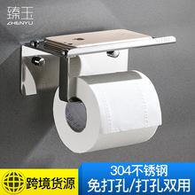 免打孔304不锈钢纸巾架 卫生间纸巾盒厕纸架 浴室卷纸架手机架