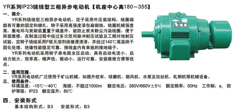 厂家直销yr系列ip23绕线转子三相异步电机 滑环电机新款包邮