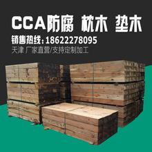 厂家直销油浸防腐木枕木实木方木定做加工批发