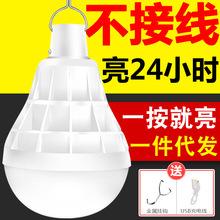 停電應急燈家用充電燈泡 露營夜市擺地攤照明燈超亮LED節能戶外燈