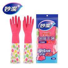 妙洁加绒加厚冬季耐用保暖手套抗冻家务洗衣厨房清洁用品橡胶手套