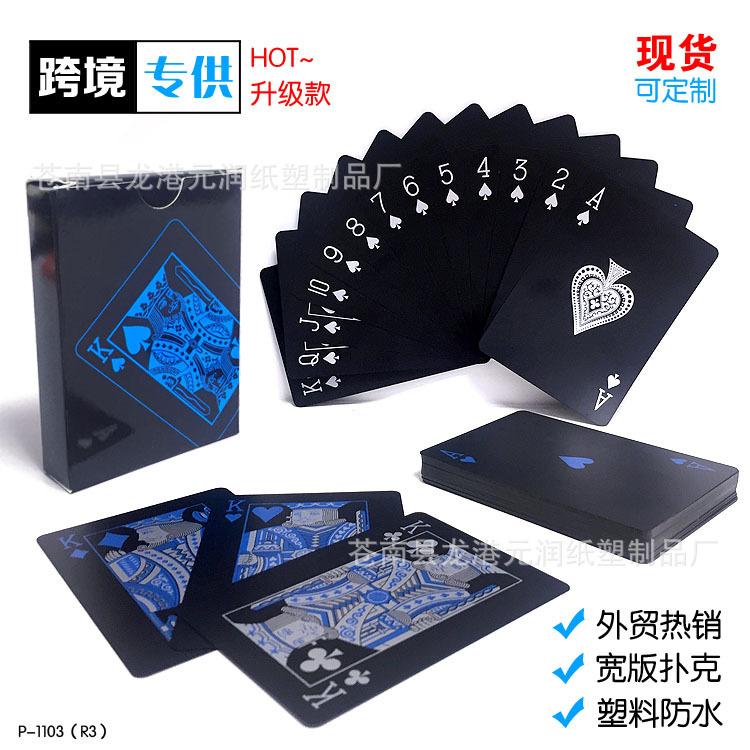 跨境现货 创意黑色塑料扑克 PVC防水扑克牌 棋牌练习批发定制