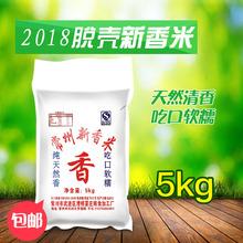 2018年新米 江苏常州香米珍珠大米10斤5KG 包邮 非五常稻花香东北