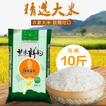 京山大米10斤裝長粒米貢米之鄉秈米絲苗油粘新米非東北大米