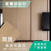 免漆板饰面板 木饰面 装饰板 科定板 涂装板仿科定板装饰面板