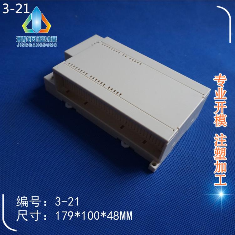 工控壳体 控制器外壳 变频器  PLC壳体  3-21仪表塑料盒