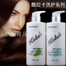 护发素思雨酷拉卡海藻修护水疗素倒膜滋润去屑洗发水免蒸护理发膜