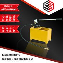 厂家批发 专业生产 手动试压泵 不锈钢水管打压泵