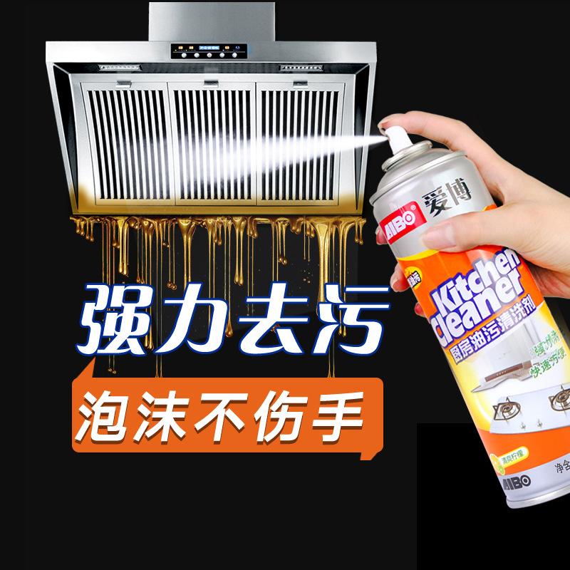 爱博厨房油污清洁剂强力除?#22270;?#21416;房油烟机清洗剂油污净瓷砖去油污