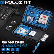 胖牛 多功能讀卡器 收納卡盒高速3.0安卓TF/SD卡Type-C內存卡包