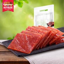 三只松鼠_猪肉猪肉脯160g 休闲零食特产小吃猪肉干批发 靖江风味